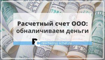 Как получить деньги с расчетного счета ООО или ИП