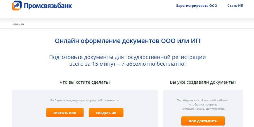 Как открыть расчетный счет онлайн в промсвязьбанке