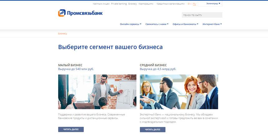 Открываем расчетный счет в банке Промсвязьбанк