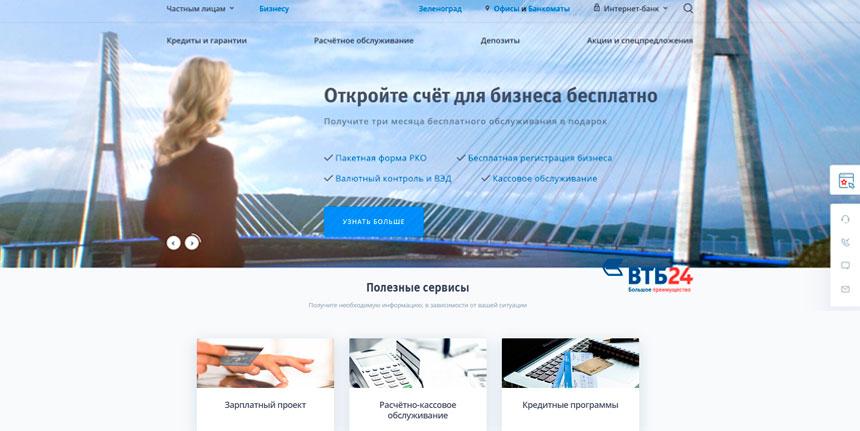 Открываем расчетный счет в банке ВТБ24