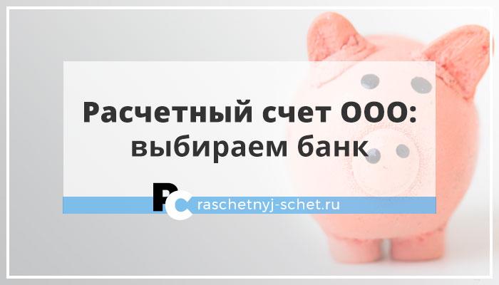 В каком банке выгоднее открыть расчетный счет для ООО
