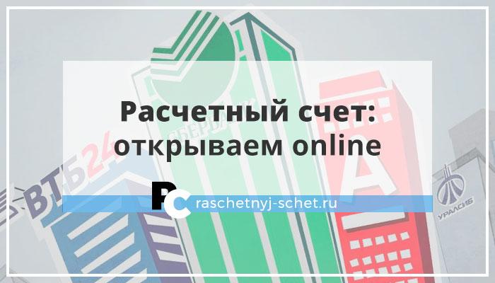 В каком банке можно открыть расчетный счет онлайн?