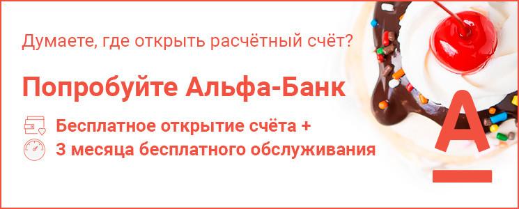 Открыть расчетный счет в Альфа-Банке для ООО